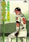 あぶさん (66) (ビッグコミックス)