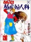 こちら椿産婦人科 (2) (ユーコミックス (177))