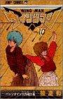 ウイングマン 10 (少年ジャンプコミックス)