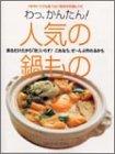 わっ、かんたん!人気の鍋もの―煮るだけだから「技」いらず!これなら、ぜ~んぶ作れるかも (Gakken hit mook)
