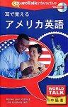 World Talk 耳で覚える アメリカ英語