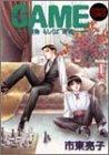 Game 1―獲物もしくは遊技 (ボニータコミックス)
