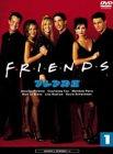 フレンズ II — セカンド・シーズン DVD vol.1