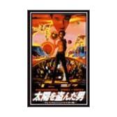 太陽を盗んだ男 ULTIMATE PREMIUM EDITION [DVD]
