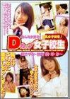 Dカップ女子校生 [DVD]