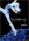 ダンシング・ゼネレーション / 槇村 さとる のシリーズ情報を見る