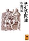 歴史学概論 (講談社学術文庫)の詳細を見る