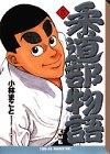柔道部物語(5) (講談社漫画文庫)