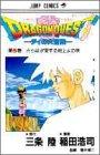 ドラゴンクエスト―ダイの大冒険 (37) (ジャンプ・コミックス)