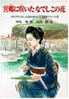 異郷に咲いたなでしこの花—イタリアにわたった日本初の女流洋画家ラグーザ・玉 (PHPこころのノンフィクション)