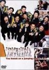 はねるのトびら [DVD]()
