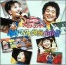 NHKおかあさんといっしょファミリーコンサート「ノリノリ ワクワク ウキウキ バンバン!」