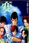 変 7 (ヤングジャンプコミックス)