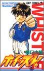 ホイッスル! (Number.20) (ジャンプ・コミックス)の詳細を見る