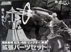 ◆魂ウェブ限定◆超合金魂GX-48◆ビッグオー専用拡張パーツセット◆