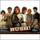 RUSH! [DVD]