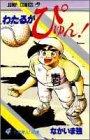 わたるがぴゅん! (4) (ジャンプ・コミックス)