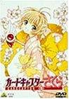 カードキャプターさくら Vol.5 [DVD]