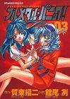 フルメタル・パニック! (03) (ドラゴンコミックス)