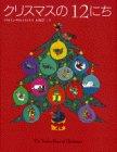 クリスマスの12にち (世界の絵本(新))の詳細を見る