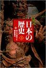 武士の興りと鎌倉幕府 (まんが日本の歴史)