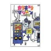 カリキュラマシーン ベストセレクション VOL.2 [DVD]