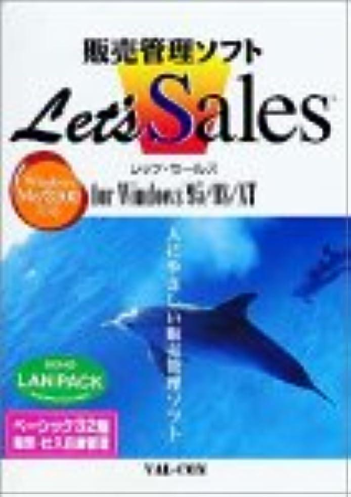 茎知らせる業界Let's Sales LANPACK ベーシック32版 販売仕入在庫管理 2クライアント