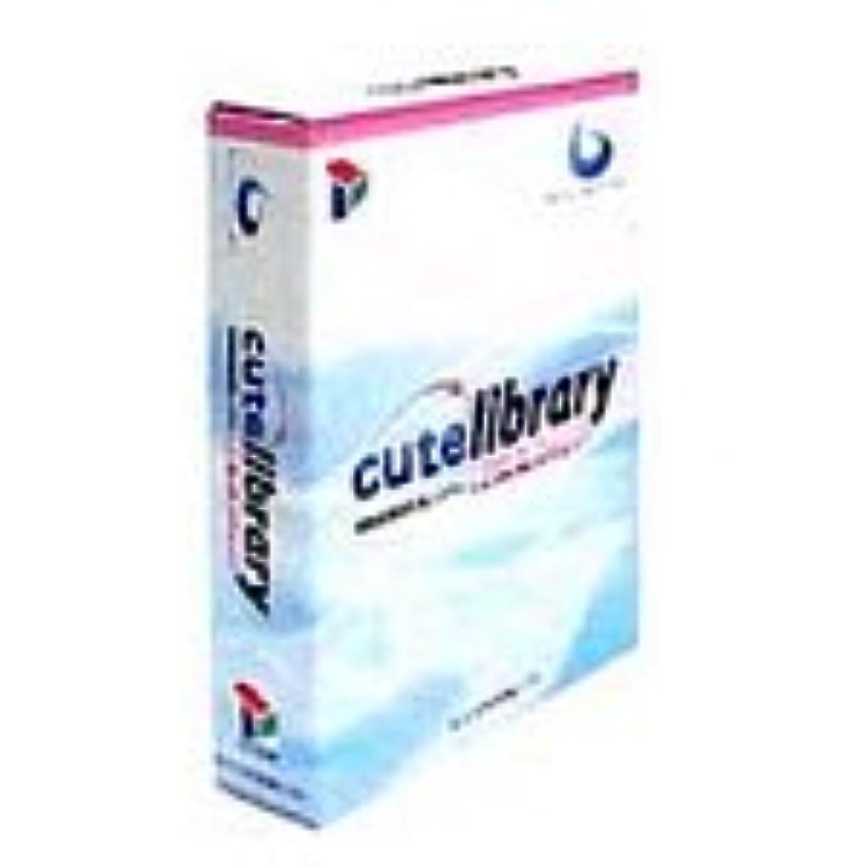 文献事業変換情報図書館支援システム キュートライブラリ
