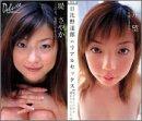 日比野達郎のリアルセックス [DVD]