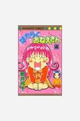 はたらくおねえさん 4 (マーガレットコミックス) コミック