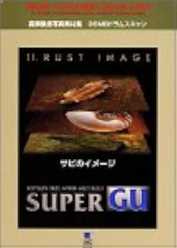 手破裂代表Super GU 11 Rust Image