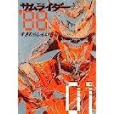 サムライダー'88 1 (アッパーズKCDX)
