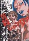 皆殺しのマリア (Vol.2) (Beam comix)