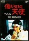 傷だらけの天使 Vol.12 [DVD]