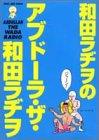 和田ラヂヲのアブドーラ・ザ・和田ラヂヲ / 和田 ラヂヲ のシリーズ情報を見る