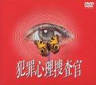 犯罪心理捜査官 DVDコンプリートBOX