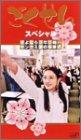 ごくせんスペシャル「さよなら3年D組…ヤンクミ涙の卒業式」 [VHS] 画像