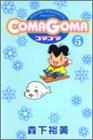 COMAGOMA (5) (Young jump comics)