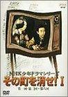 NHK少年ドラマシリーズ その町を消せI [DVD]