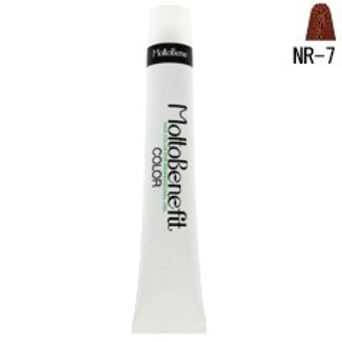 玉ねぎ真似る馬鹿【モルトベーネ】フィットカラー グレイナチュラルカラー NR-7 ナチュラルレッド 60g