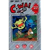 COWA! (ジャンプ・コミックス)