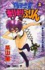 爆骨少女ギリギリぷりん 2 (ジャンプコミックス)