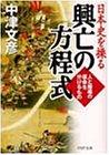 日本史を操る興亡の方程式―人と組織の運命を分けるもの (PHP文庫)