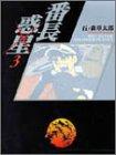 番長惑星―Ryu in the another planet (3) (竹書房文庫)