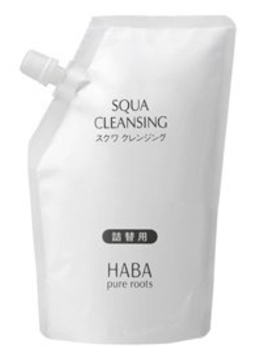 練る毎回抜本的なHABA(ハーバー)スクワクレンジング 詰替用 240ml