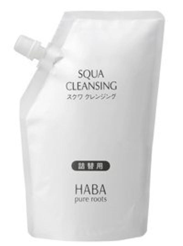 バイオレットタイト根拠HABA(ハーバー)スクワクレンジング 詰替用 240ml