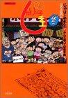 じゃりン子チエ (47) (双葉文庫—名作シリーズ)