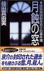 月蝕の窓―建築探偵桜井京介の事件簿 (講談社ノベルス)の詳細を見る
