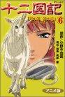 十二国記―アニメ版 (6) (アニメKC (161))