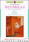 消えた子爵夫人(1) (エメラルドコミックス ハーレクインシリーズ)